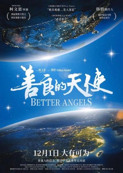 奥斯卡导演大型纪录电影善良的天使定档12月1日